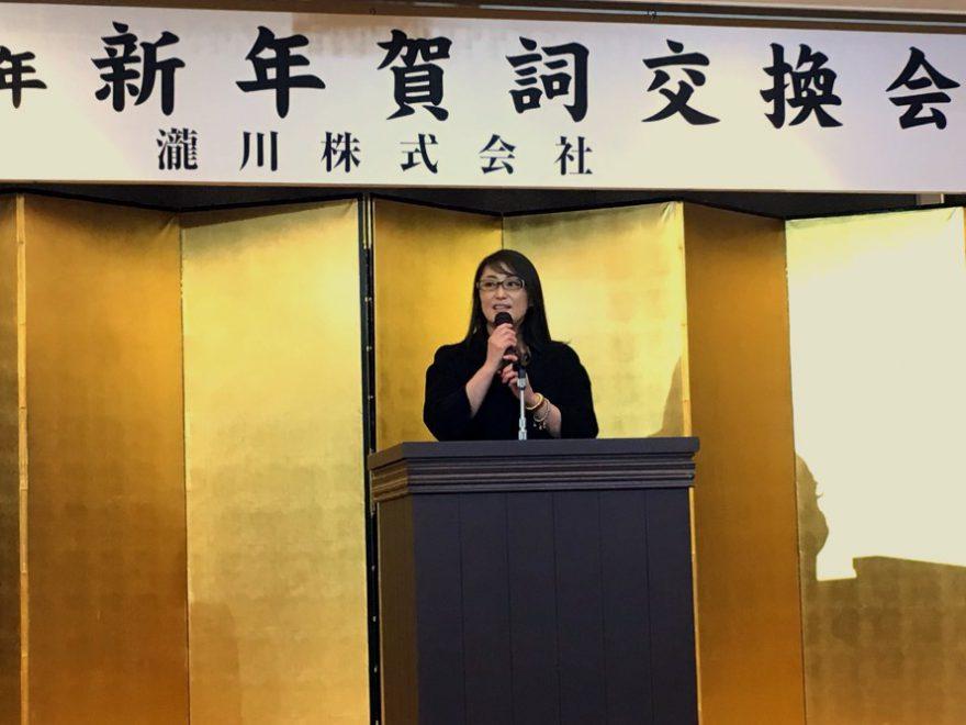 新年のあいさつを述べる滝川睦子社長