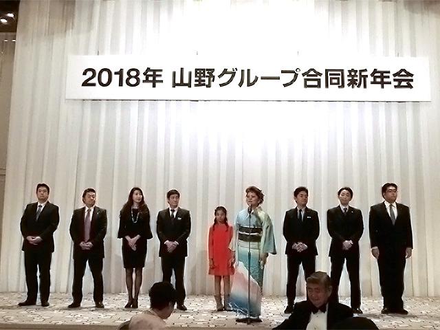 山野グループ会