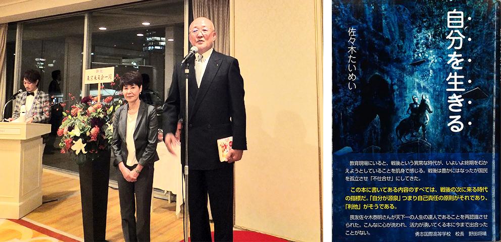 佐々木たいめい氏出版記念祝賀会